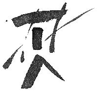 XI_Le_piston1